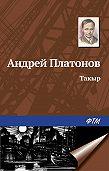 Андрей Платонов -Такыр