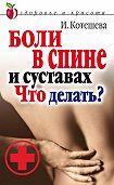 Ирина Котешева -Боли в спине и суставах. Что делать?