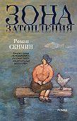 Роман Сенчин -Зона затопления
