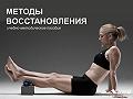 Станислав Махов -Методы восстановления