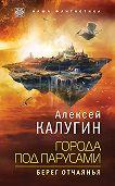Алексей Калугин -Города под парусами. Берег отчаянья