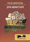 Резеда Шайхнурова -Дочь Монастыря