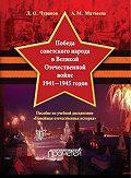 Димитрий Чураков -Победа советского народа в Великой Отечественной войне 1941–1945 годов