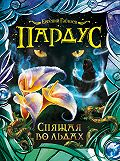 Евгений Гаглоев - Спящая во льдах