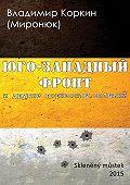 Владимир Коркин (Миронюк) -На Юго-Западном фронте и другие горизонты событий (сборник)