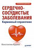 Константин Крулев -Сердечно-сосудистые заболевания. Карманный справочник