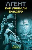 Михаил Любимов -Как убивали Бандеру