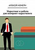 Алексей Номейн -Маркетинг иработа дляинтернет-маркетолога