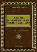 Тимофей Рахманин -Сказание о забытом князе. Не терпя обидим быти. Том III