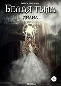 Лариса Ефремова -Белая тьма: Диана. Книга 1
