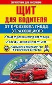 Андрей Барбакадзе - Щит для водителя от произвола ГИБДД, страховщиков