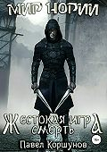 Павел Коршунов -Жестокая игра. Смерть. Книга 3