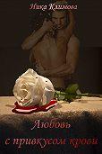 Ника Климова -Любовь с привкусом крови