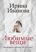 Ирина Иванова -Любимые вещи