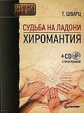 Теодор Шварц -Судьба на ладони. Хиромантия