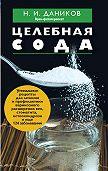 Николай Даников -Целебная сода