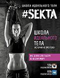 Ольга Маркес -#SEKTA. Школа Идеального тела. История не про тело