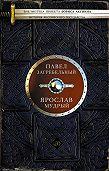 Павел Загребельный - Ярослав Мудрый