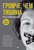 Веста Спиваковская -Громче, чем тишина. Первая в России книга о семейном киднеппинге