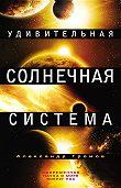 Александр Громов -Удивительная Солнечная система