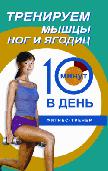 Люси Бурбо - Тренируем мышцы ног и ягодиц за 10 минут в день