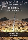 Дмитрий Обонин -Вне зоны настоящего. Осознание. Доля первая