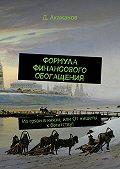 Далель Акажанов -Формула финансового обогащения. Изгрязи вкнязи, или Отнищеты кбогатству!