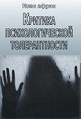 Иван Африн -Критика психологической толерантности