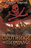 Роберт Кэрсон -Охотники за пиратами