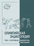 Владимир Свиньин -Олимпийская энциклопедия. Том 4. Спортивные единоборства и многоборья