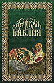 Священное писание -Детская Библия в древнерусской традиции