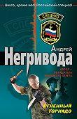 Андрей Негривода - Огненный торнадо