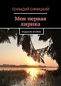Геннадий Синицкий - Моя первая лирика. Издание второе