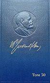 Владимир Ильич Ленин -Полное собрание сочинений. Том 30. Июль 1916 – февраль 1917