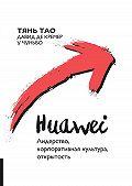 Давид Кремер -Huawei. Лидерство, корпоративная культура, открытость