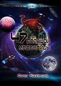 Олег Казаков -47Большой Медведицы
