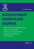 С. В. Николюкин -Международный коммерческий арбитраж