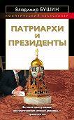Владимир Бушин -Патриархи и президенты