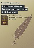 Николай Чернышевский - Детство и отрочество. Военные рассказы графа Л. Н. Толстого (статья)