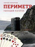 Сергей Кочетков - Периметр. Увязший коготок