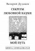 Валерий Дудаков -Секреты любовной науки. Мой путь (сборник)