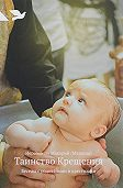 Иеромонах Макарий (Маркиш) -Таинство Крещения. Беседы с родителями и крестными