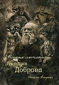 Геннадий Михайлович Добров -«Ночные летописи» Геннадия Доброва. Книга 2