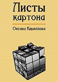 Оксана Кириллова -Листы картона
