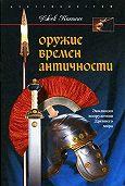 Джек Коггинс -Оружие времен Античности. Эволюция вооружения Древнего мира