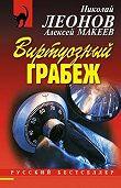 Алексей Макеев -Виртуозный грабеж