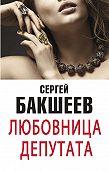 Сергей Бакшеев -Любовница депутата (сборник)