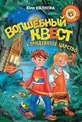 Юлия Ивлиева -Волшебный квест в Тридевятое царство