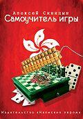 Алексей Синицын - Самоучитель Игры