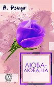 Н. Рындя -Люба – Любаша